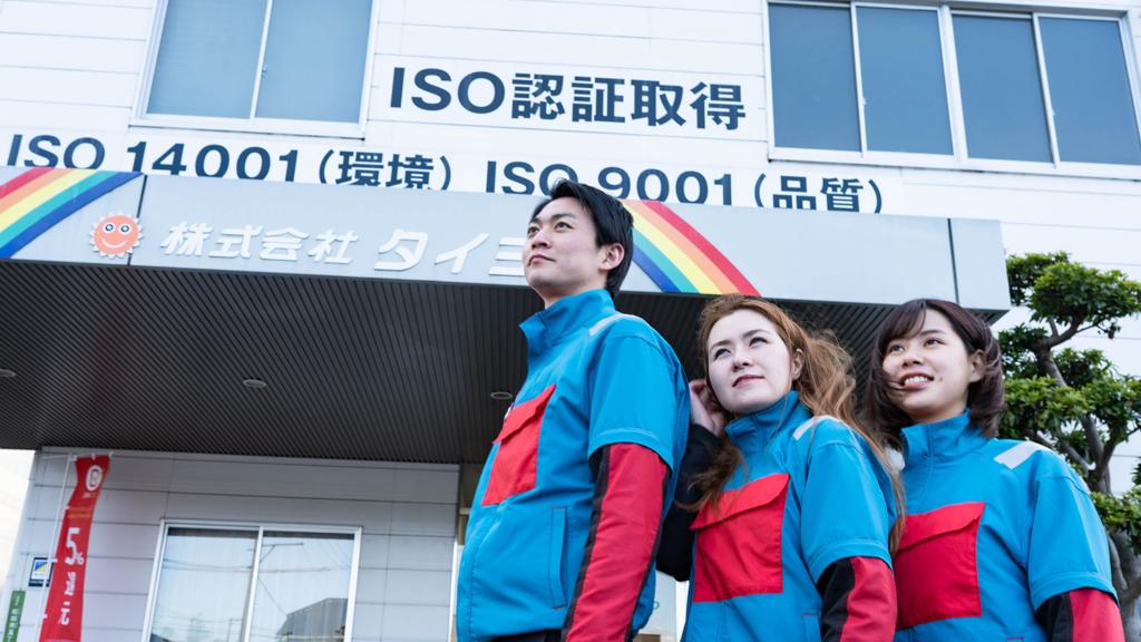 ISO認証取得