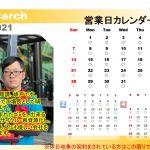 4月営業日カレンダー